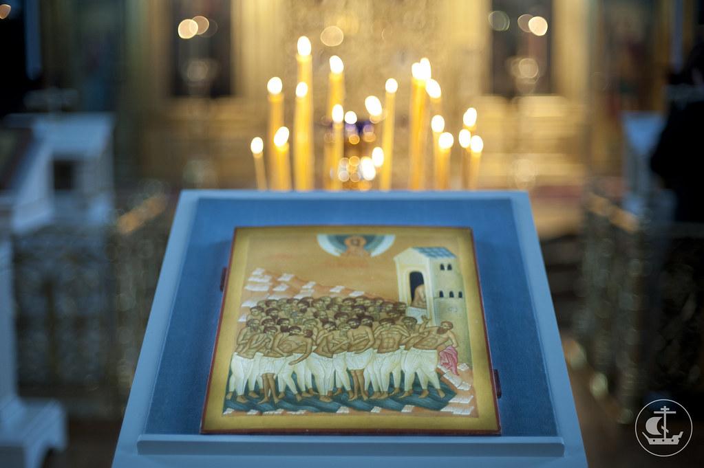 Икона святых сорока мучеников Севастийских