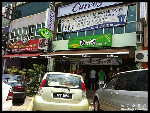 Face To Face Pan Mee (面对面板面专卖店) @ Bandar Puteri Puchong