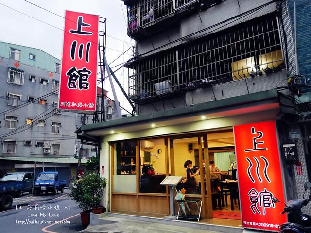 新店大坪林美食餐廳上川館熱炒合菜