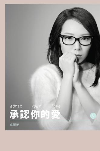 卓韻芝《承認你的愛》2月1日出版
