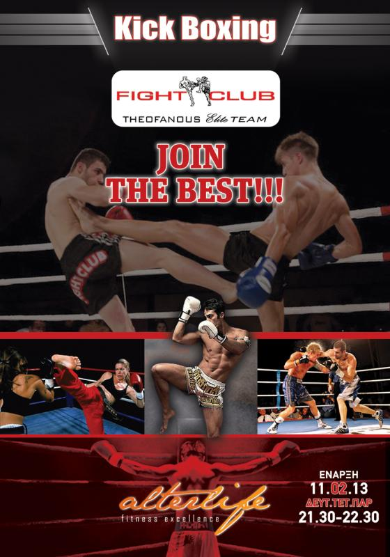 Το Fight Club Galatsi και το Alter Life Gym στην Αγία Παρασκευή συνεργάζονται δημιουργώντας ένα τμήμα Kickboxing