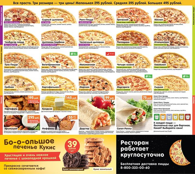 Dodo Pizza Menu 01/2013