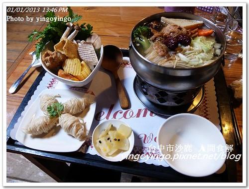 台中沙鹿_人間食解20130101_R0071316