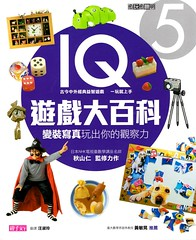 20130220-IQ遊戲大百科5-1