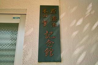 倉敷天文台 #4