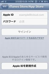 新AppleID入力