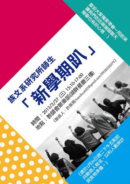 族文系開學趴-海報20130227