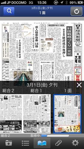 日本経済新聞ビュアー