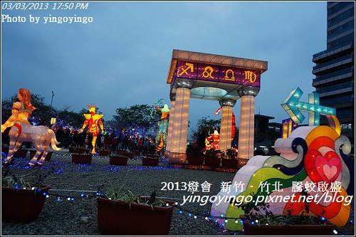 新竹竹北_2013燈會DSC00056