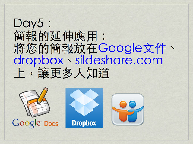 蔡正信_BNI長勝分會_ 資訊整理術20120410.009