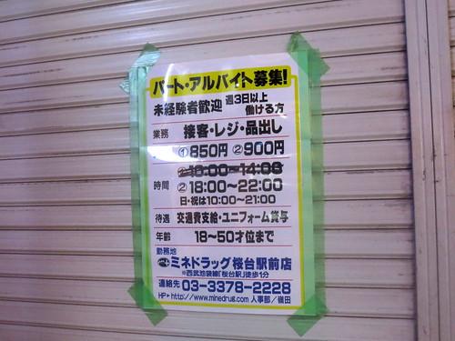 ミネドラッグ(桜台)