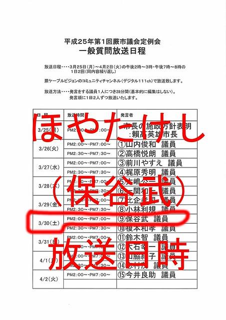 201303_蕨市議ほやたけし(保谷武)一般質問CATV放送日2