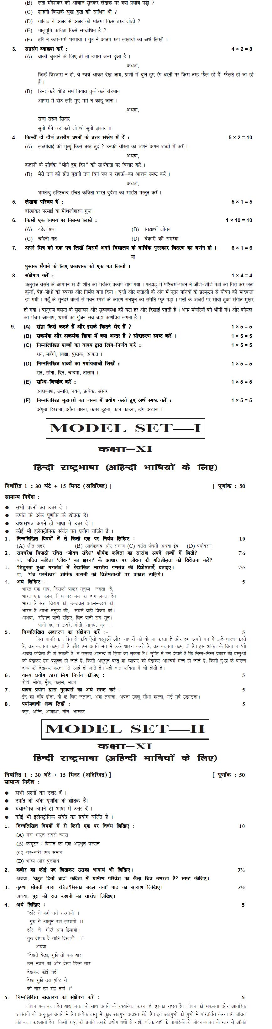 Bihar Board Class XI Humanities Model Question Papers - Hindi