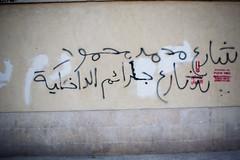 شارع محمد محمود.. شارع جرائم الداخلية