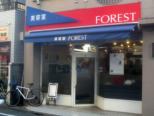 FOREST(桜台)