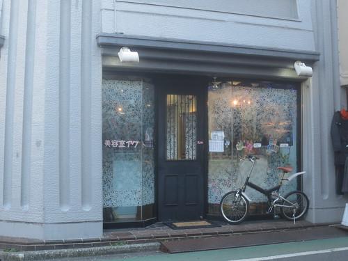 美容室アクト(桜台)