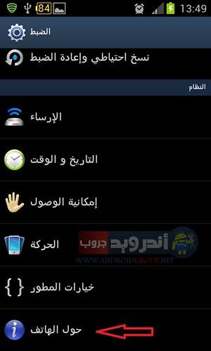 Screenshot_2013-01-24-13-49-49