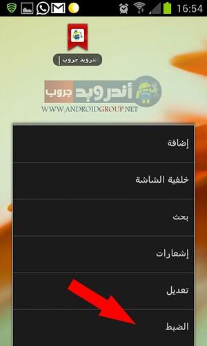 Screenshot_2013-01-24-16-54-46