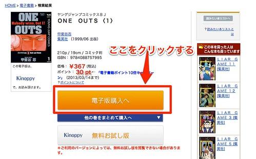 WEBから購入