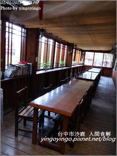 台中沙鹿_人間食解20130101_R0071338