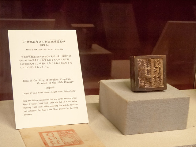 Seal of the Ryukyu King
