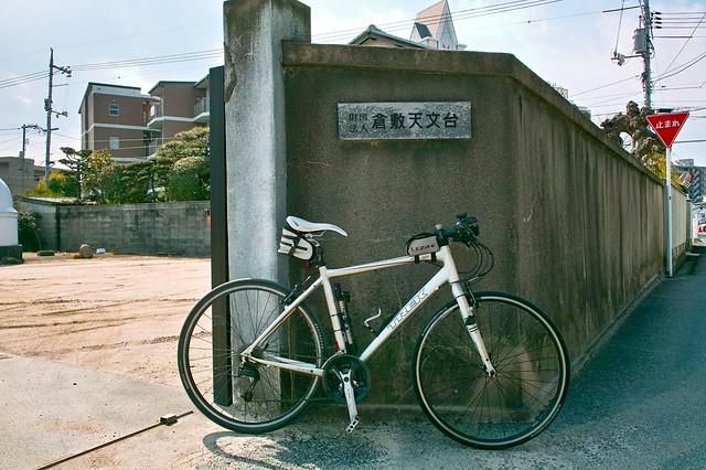 倉敷天文台 #1