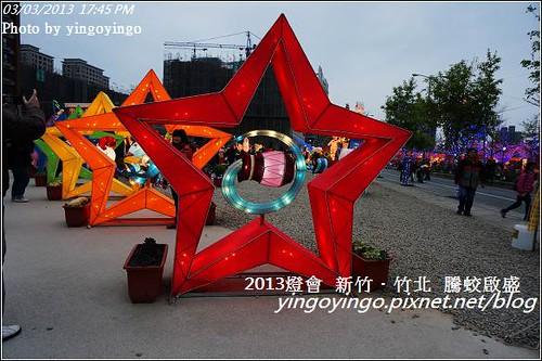 新竹竹北_2013燈會DSC00049