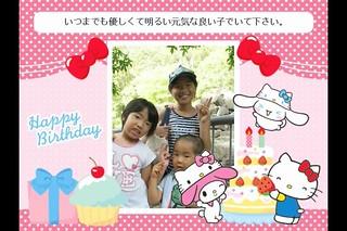 キティちゃんのお祝いビデオレター4