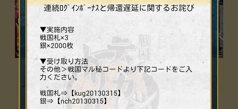 device-2013-03-16-001950