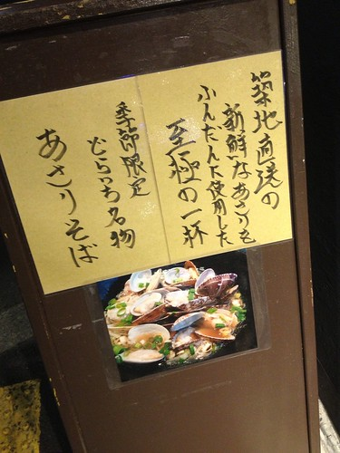 麻布麺房どらいち (あざぶめんぼうどらいち)