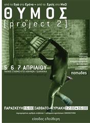 Θυμός Project2