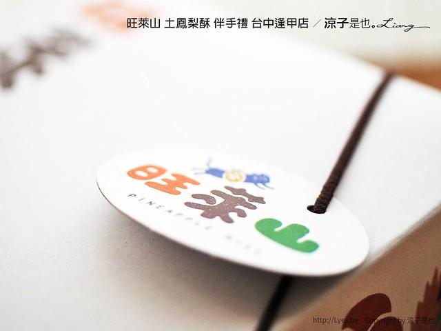 旺萊山 土鳳梨酥 伴手禮 台中逢甲店 55