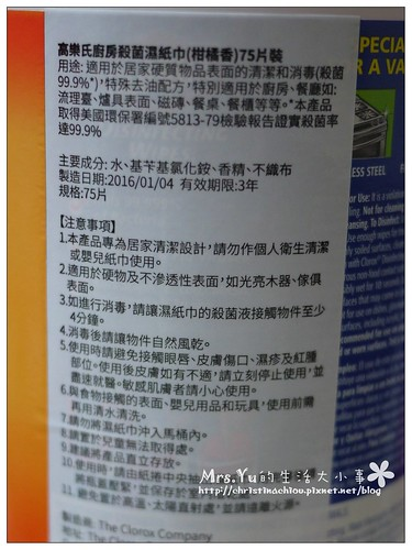 CLOROX 高樂氏居家殺菌濕紙巾3.jpg