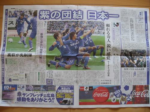 2012.11.25 中国新聞スポーツ面