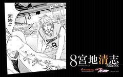 130125 -《影子籃球員》宮地清志