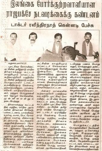 RSP Tamilnadu State Secretary Dr.A.Ravindranath Kennedy Press Reporters, media Meeting News...4 by Dr.A.Ravindranathkennedy M.D(Acu)
