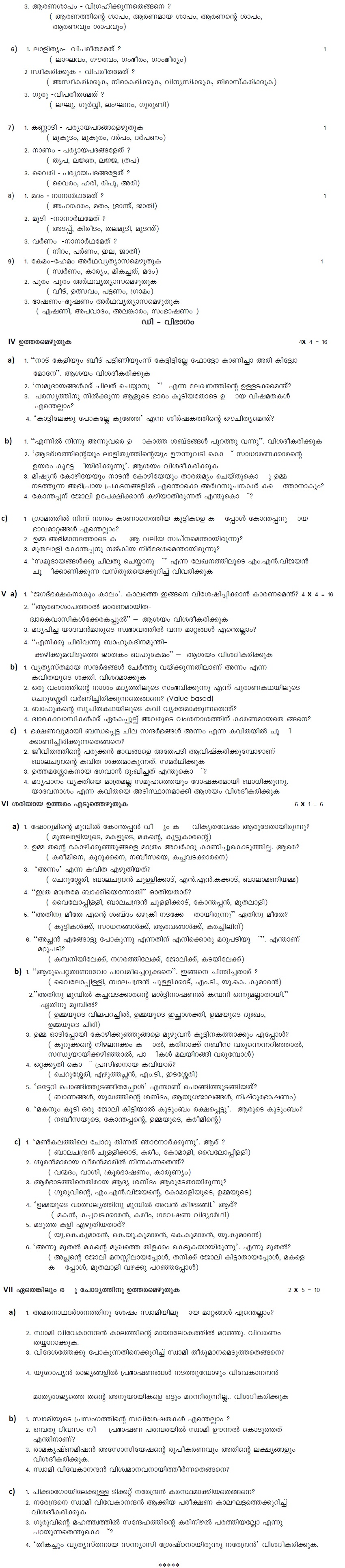CBSE Class 9 Question Bank - Malayam