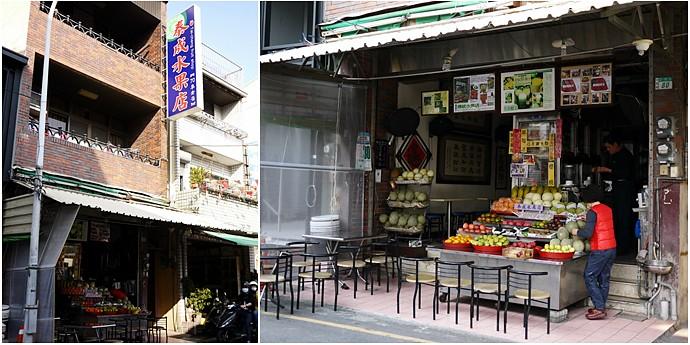 2 泰成水果店
