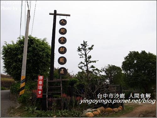 台中沙鹿_人間食解20130101_R0071356