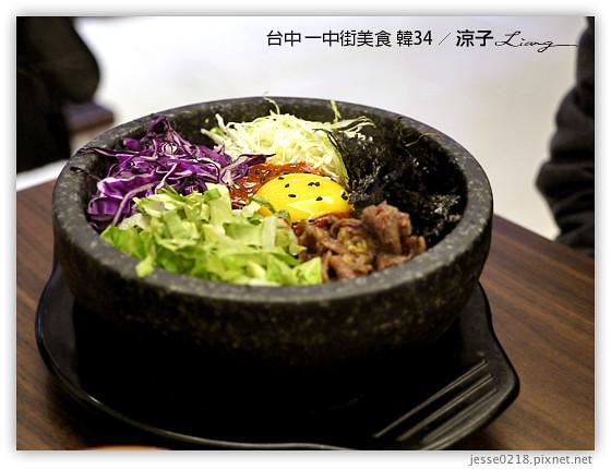 台中 一中街美食 韓34 13