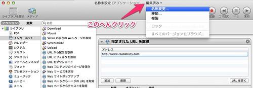スクリーンショット_2013-03-18_10.41.43