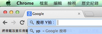 chrome search keyword