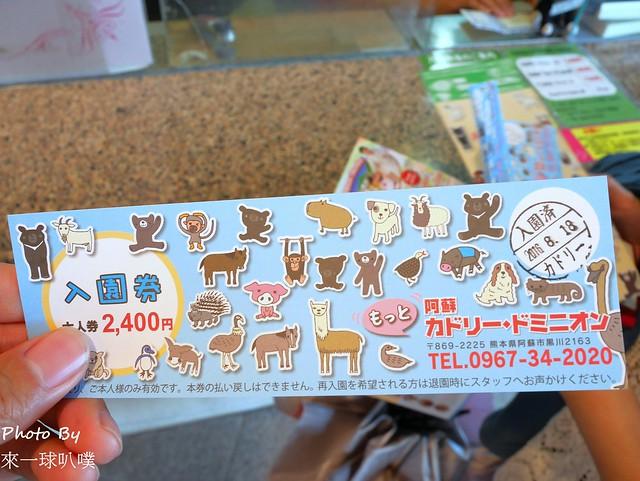 九州-阿蘇動物園113