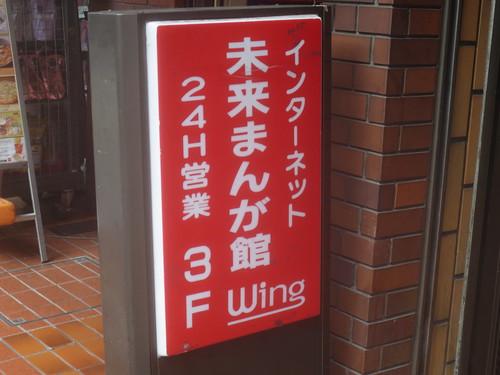 ウィング(練馬)