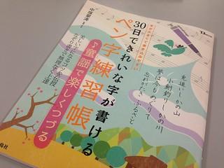 童話で楽しくつづる ペン字練習帳