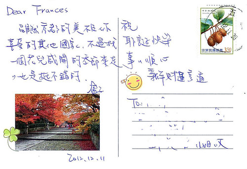明信片-盒子2012京都背面