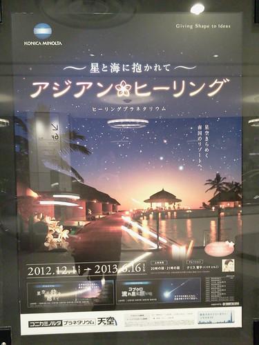 「天空」アジアンヒーリングポスター