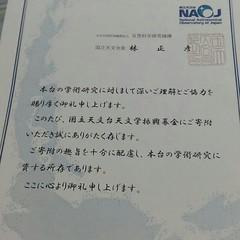 国立天文台に寄付しました。
