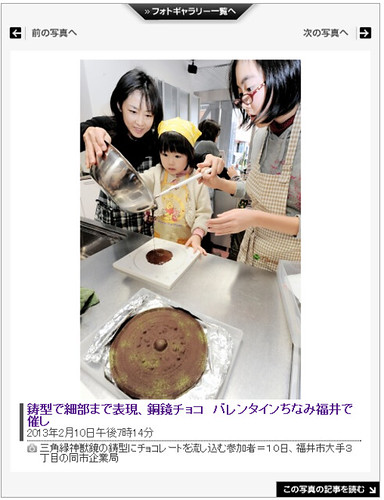sankaku バレンタインデーは卑弥呼も使ったかもしれない銅鏡「三角縁神獣鏡」チョコで渋く。