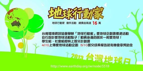 2013地球行動家活動